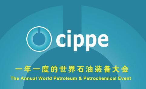 cippe2021年北京石油天然气装备展